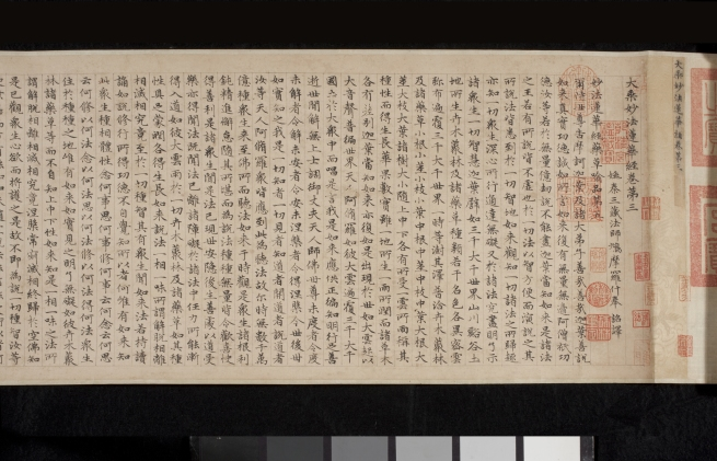 The Sutra on the Lotus of the Sublime Dharma (Miaofa lianhua jing), in small standard script. By Zhao Mengfu, 1254-1322. Handscroll, number 3 of a set of 7, ink on paper. Loan Courtesy Guanyuan Shanzhuang Collection. Photography by Kaz Tsuruta.