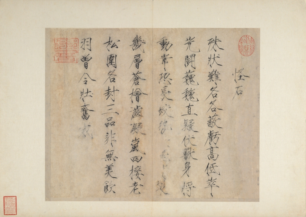 Grotesque Stones, by Emperor Huizong (Zhao Ji, Chinese, 1082–1135). Northern Song dynasty. Album leaf, ink on paper. National Palace Museum, Taipei, Photograph ©National Palace Museum.