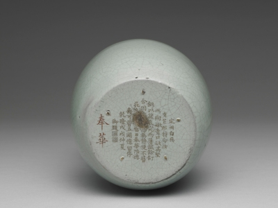 AAM Emperors' Treasures Vase with Emperor Qianlong's poem EX20